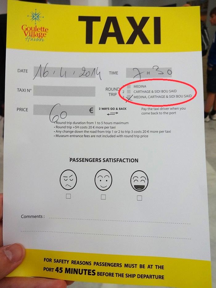 包計程車有三種路線可以選擇