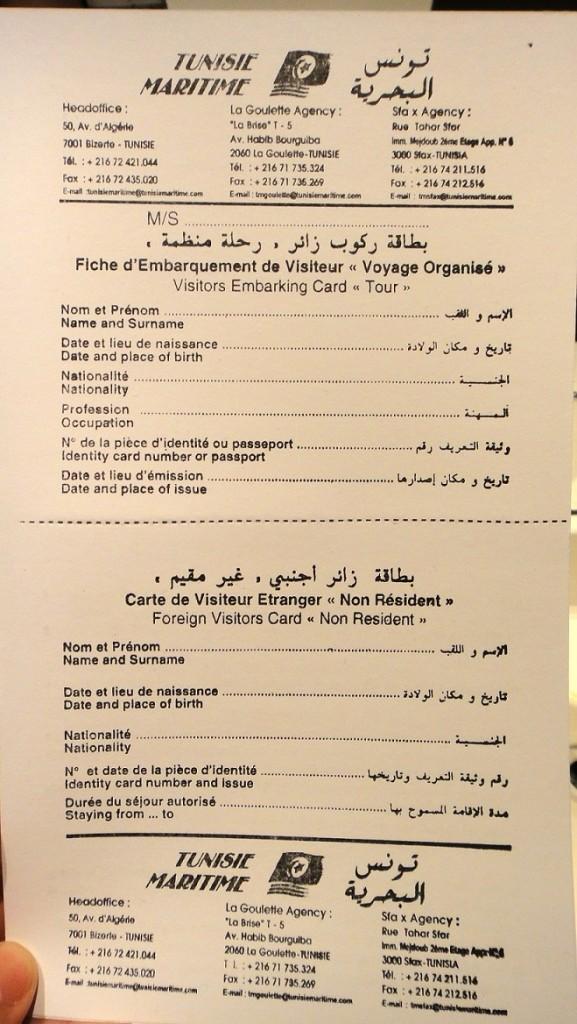 到突尼斯入境需要填的表格