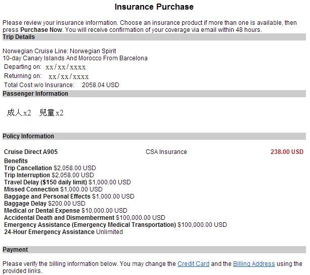 郵輪公司提供的旅遊保險選項