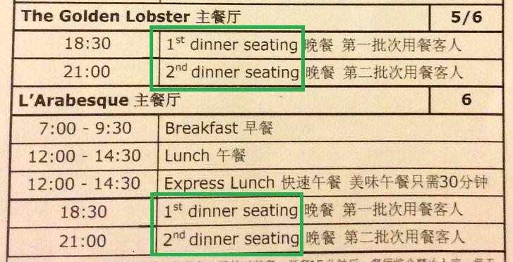 晚餐要按照用餐時間入席,遲到太久可是會被擋在門外的喔 ~