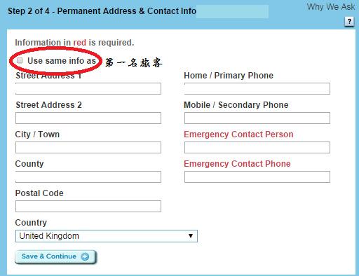 第二步,填住址和聯絡人
