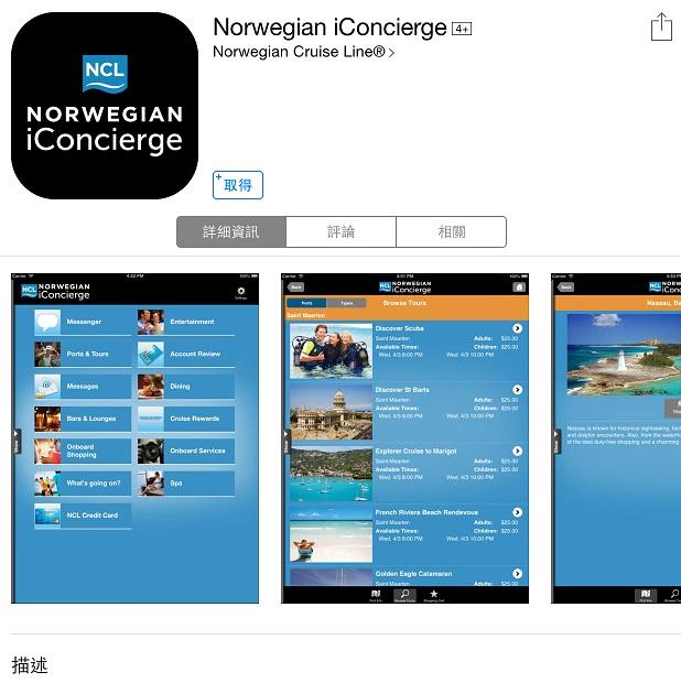 上船前先在手機或iPad裡先把 App 裝好