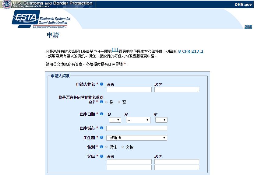 第一部分填申請人的資料,算是蠻簡單的