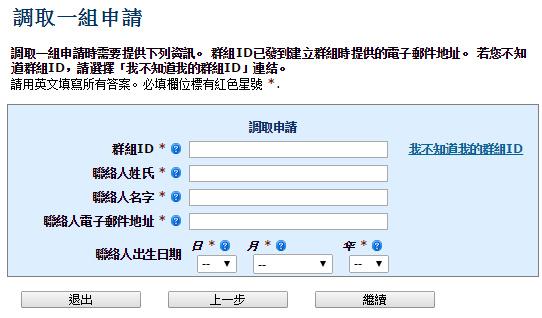 輸入群組 ID 和剛剛輸入的聯絡人資料 (記得都是用英文),就可以調取申請進度