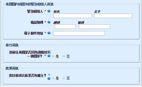 緊急聯絡人資料 (填在台灣的緊急聯絡人就可以了)