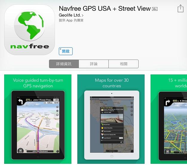 Navfree GPS 是款還蠻不錯使用的免費導航 App
