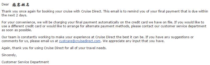 透過客服人員訂票,尾款會自動用付訂金的信用卡支付