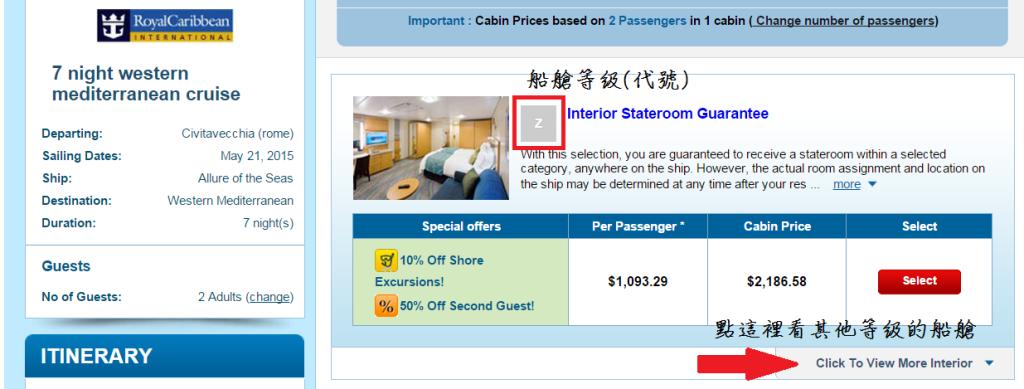 即使同樣是內艙或陽台房,位置好壞不同,價格也還會有差異