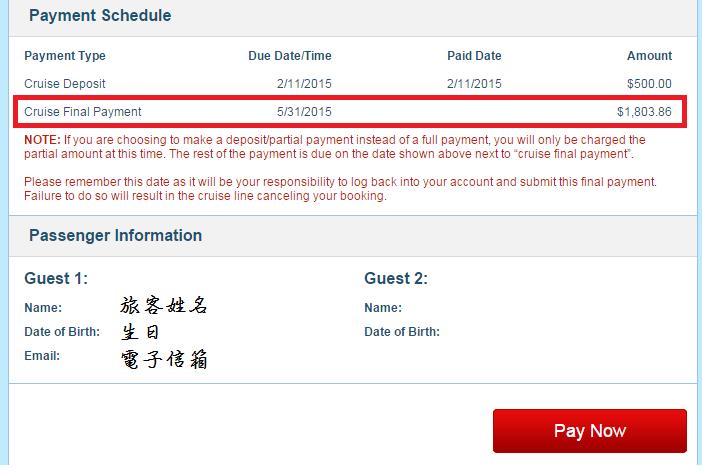 訂購確認信裡面附的連結可以看到已付的訂金,以及最晚須要付清船費的時間和金額