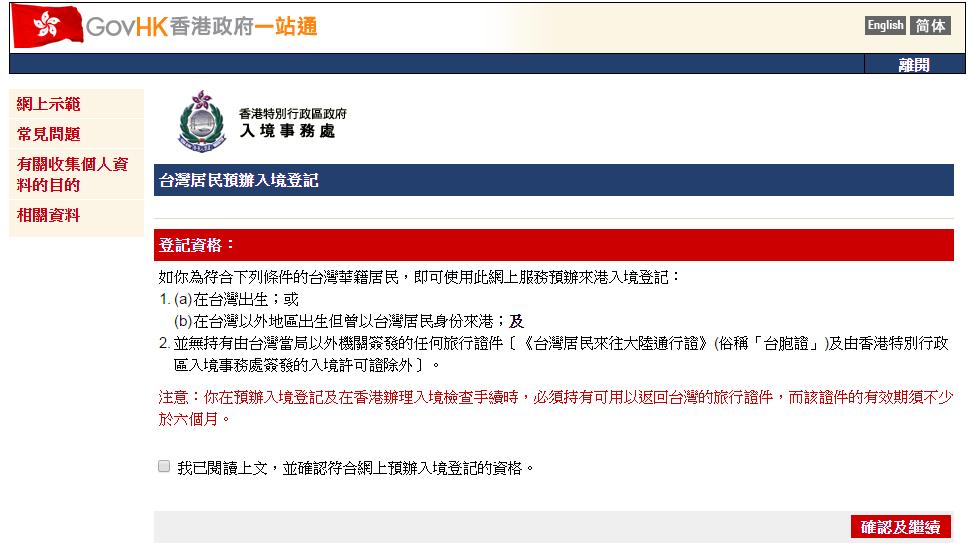 """这里提到的有效 """"返回台湾的证件""""  其实就是指护照啦~"""
