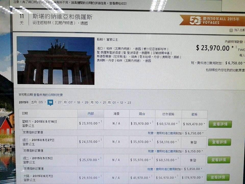 6月份飛歐洲的機票也不貴,有機會的朋友就把握吧~
