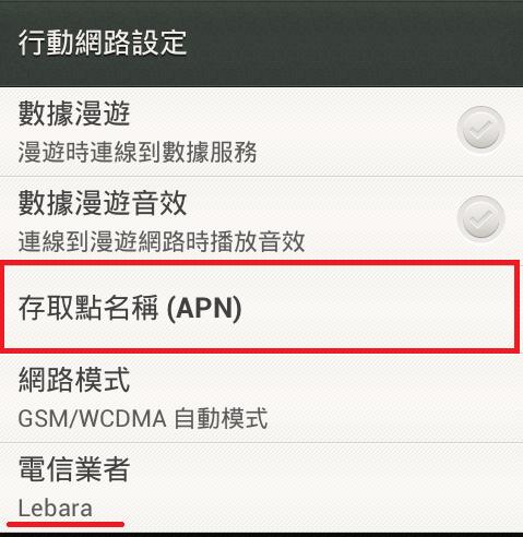 點選裡面的 APN 設定