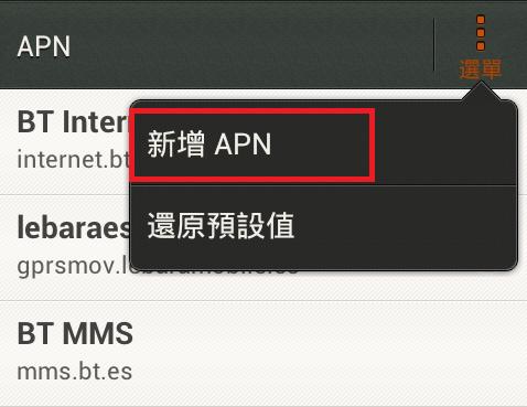 點選新增 APN