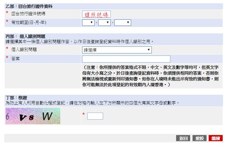 填好资料之后,系统会要求设一组问题和答案 (很怀疑什么时候会用到呢~)