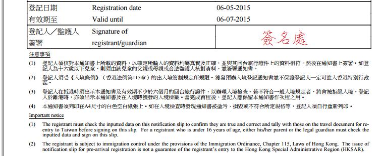 """最后,印出来的 """"入境登记通知书"""" 要记得签名喔~"""