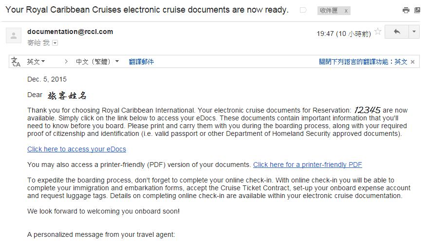 RCL 的電子版旅客手冊在出發前約1個半月會寄出