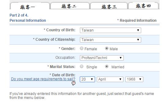 上半部填寫旅客基本資料、工作、出生日期