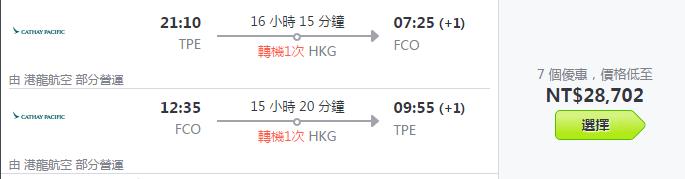 搭配國泰航空機票不到台幣3萬