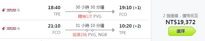 不怕轉機時間太長,搭中國的航空公司,機票永遠是最便宜的
