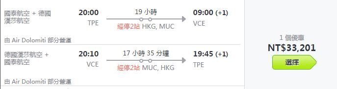 在香港和德國轉機,整體飛行時間不會太長,價格在暑假也很划算