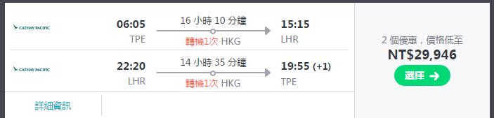 搭配國泰航空機票