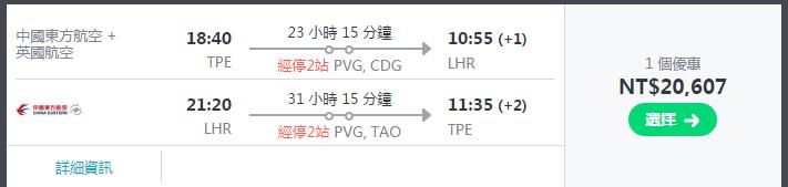 搭中國的航空公司,機票永遠是最便宜的