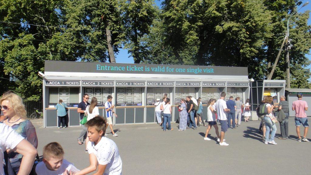 Peterhof 售票口的自動售票機