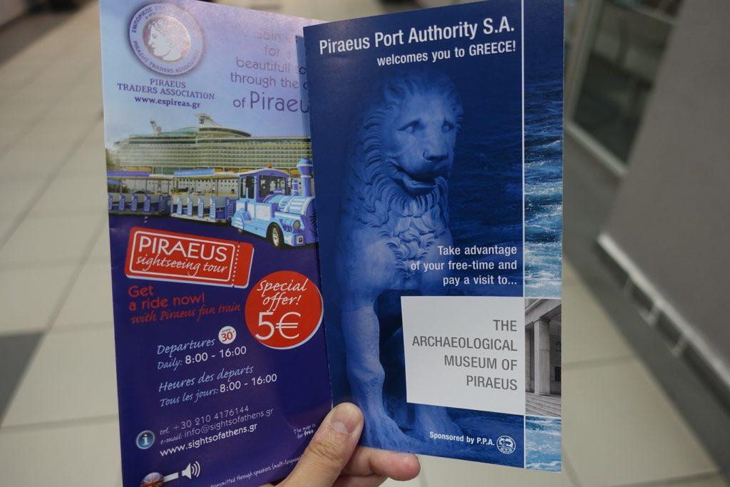 航廈裡有一些旅遊資訊可以參考,這個是 Piraeus 當地的博物館和觀光小火車