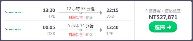 目前看起來以國泰航空的機票CP值最高
